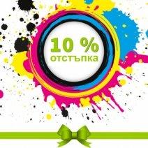 Лятна промоция - 10%
