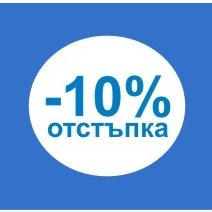 Лятна промоция - 10% - Август 2018