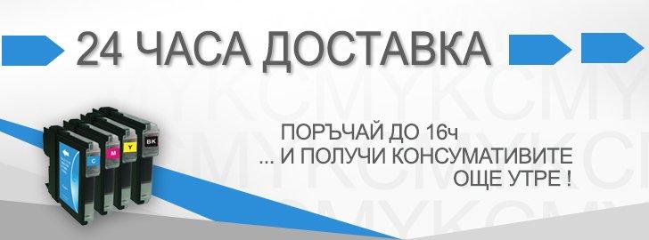 24 часа доставка - EKONS.bg