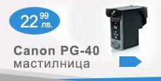 Canon PG-40 съвместима мастилница