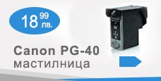 Canon PG-40 мастилница