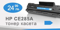 HP CE285A съвместима тонер касета