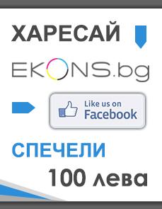 Харесай EKONS.bg