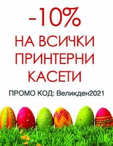 Великденска оферта 2021 - 10% отстъпка